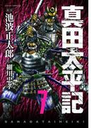 真田太平記 7 (ASAHIコミックス)