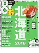 &TRAVEL北海道 ハンディ版 2018 (ASAHI ORIGINAL)(朝日オリジナル)