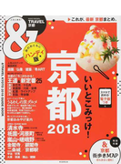 &TRAVEL京都 ハンディ版 2018