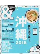 &TRAVEL沖縄 2018