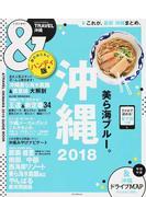 &TRAVEL沖縄 ハンディ版 2018