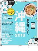 &TRAVEL沖縄 ハンディ版 2018 (ASAHI ORIGINAL)(朝日オリジナル)