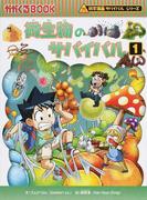 微生物のサバイバル 1 生き残り作戦 (かがくるBOOK 科学漫画サバイバルシリーズ)