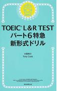 TOEIC L&R TESTパート6特急新形式ドリル