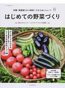 はじめての野菜づくり 有機・無農薬だから簡単!だからおいしい!! 限られたスペースでラクラク大収穫!