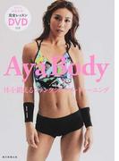 Aya Body 体を鍛えるファンクショナル・トレーニング