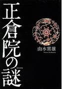 【アウトレットブック】正倉院の謎