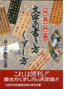 【アウトレットブック】文字の書き方くずし方