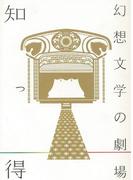 【アウトレットブック】知っ得 幻想文学の劇場-國文學増刊改装版 (知っ得)