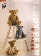 【アウトレットブック】瞳 no.14 テディベアの群像 (瞳)
