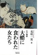 【アウトレットブック】江戸雑談 大蛸に食われた女たち (江戸風俗シリーズ)