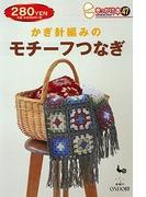 【アウトレットブック】きっかけ本47 かぎ針編みのモチーフつなぎ (きっかけ本)
