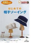 【アウトレットブック】きっかけ本57 はじめての帽子ソーイング  (きっかけ本)