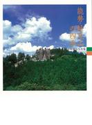 【アウトレットブック】能勢・妙見山の四季-登野城弘写真集 (TOHO ART BOOKS)