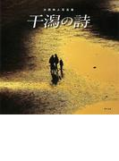 【アウトレットブック】干潟の詩-大西艸人写真集