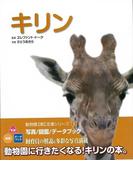【アウトレットブック】キリン-動物園真定番シリーズ5 (動物園真定番シリーズ)