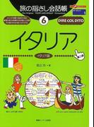 【アウトレットブック】旅の指さし会話帳6 イタリア 第二版 (旅の指さし会話帳)