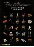 【アウトレットブック】創作市場別冊23 ミニチュアの世界 (創作市場別冊)
