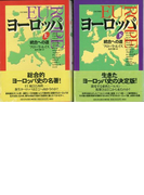 【アウトレットブック】ヨーロッパ 上下 改訂増補