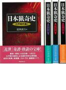 【アウトレットブック】日本猟奇史 全4巻