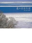 【アウトレットブック】北のまほろば-森吉高写真集