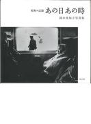 【アウトレットブック】昭和の記録あの日あの時-岡本美知子写真集
