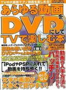 【アウトレットブック】あらゆる動画をDVDにしてTVで楽しむ本 CD-ROM付 (ビギナーズ裏PC)