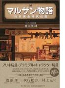 【アウトレットブック】マルサン物語 玩具黄金時代伝説