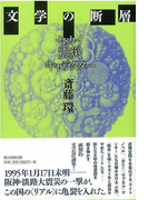 【アウトレットブック】文学の断層 セカイ・震災・キャラクター (シリーズ昭和の名作マンガ)