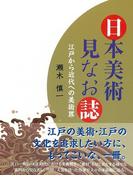【アウトレットブック】日本美術見なお誌-江戸から近代への美術界