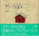【アウトレットブック】グリーグを愛す 北欧の音の詩人 CD付