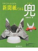 【アウトレットブック】新聞紙でおる兜-リサイクルおりがみ (リサイクルおりがみ)