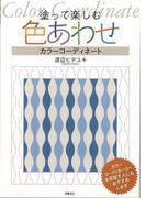 【アウトレットブック】塗って楽しむ色あわせ カラーコーディネート