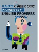 【アウトレットブック】えんぴつで英語ことわざ大人の知的セミナー