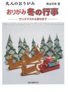 【アウトレットブック】おりがみ冬の行事-大人のおりがみ (大人のおりがみ)