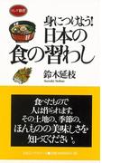 【アウトレットブック】身につけよう!日本の食の習わし (ロング新書)