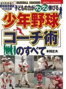 【アウトレットブック】少年野球コーチ術のすべて (主婦の友ベストBOOKS)