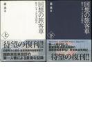 【アウトレットブック】回想の旅客車 上下-特ロ・ハネ・こだまの時代