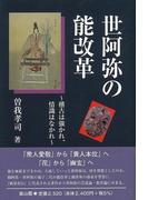 【アウトレットブック】世阿弥の能改革