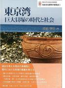【アウトレットブック】東京湾巨大貝塚の時代と社会 (先史文化研究の新視点)