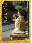 【アウトレットブック】京の出来事