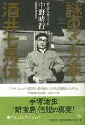 【アウトレットブック】謎のマンガ家・酒井七馬伝