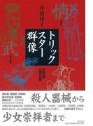 【アウトレットブック】トリックスター群像