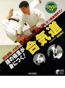 【アウトレットブック】技の極意が身につく!合気道 DVD付 (実用BEST BOOKS)