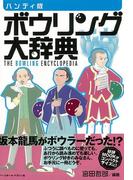 【アウトレットブック】ボウリング大辞典 ハンディ版