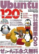 【アウトレットブック】Ubuntu120% CD-ROM付 (ビギナーズPC)