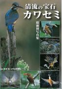 【アウトレットブック】清流の宝石カワセミ-廣瀬博写真集