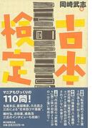 【アウトレットブック】古本検定