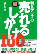 【アウトレットブック】利益アップの超売れるしかけ100 (East Press Business)(East Press Business)