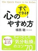 【アウトレットブック】すぐできる!心のやすめ方-文庫ぎんが堂 (文庫ぎんが堂)(文庫ぎんが堂)